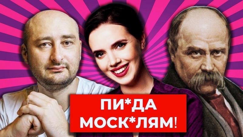 211 млрд на RT Нова дружина Путіна Аркадій Бабченко і російська весна Вечір з Яніною Соколовою