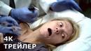 ЗАРАЖЕНИЕ CONTAGION 2011 – Русский трейлер 4К. Фильм про вирус и эпидемию!
