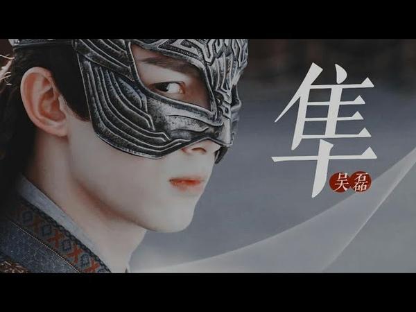 【FMV】Ngô Lỗi - A Sử Na Chuẩn【吴磊 - 阿史那隼】Xuy Mộng Đáo Tây Châu