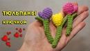 Цветы крючком 🌷 вяжем букет из тюльпанов крючком на 8 марта, простой мастер-класс crochet tulips