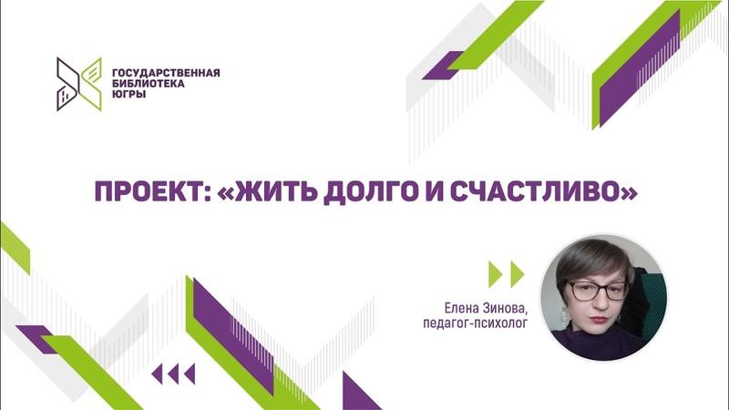 Жить долго и счастливо Елена Зинова педагог психолог Центра медицинской профилактики
