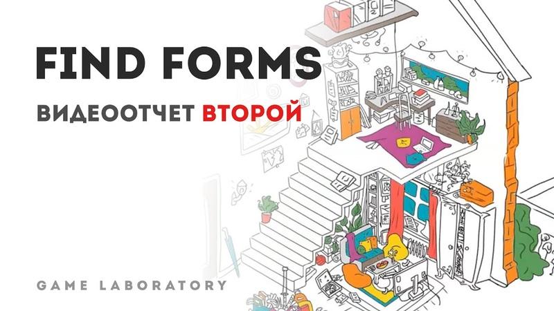 Разработка игры Find Forms. Отчет 2 Polygon Gamelab 10