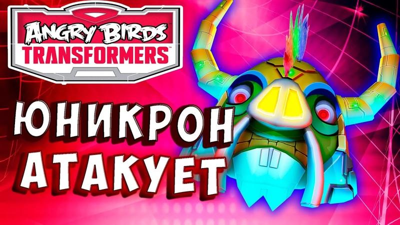 ЮНИКРОН АТАКУЕТ ГАЛЬВАТРОН и НОВЫЙ ГРЕБЕНЬ Трансформеры Transformers Angry Birds прохождение 28