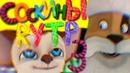 Соскины 3 RYTP Пуп / Барбоскины Ритп