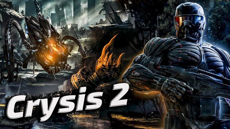 Crysis 2 КОНЕЦ ПУТИ АЛЬКАТРАСА 15 19 главы 3