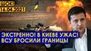 Киев охватил ужас! Украинские военные бросили свои границы после приближения России