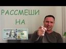 ЧЕЛЛЕНДЖ РАССМЕШИ НА $100 Смешные Видео Короткие Розыгрыш денег