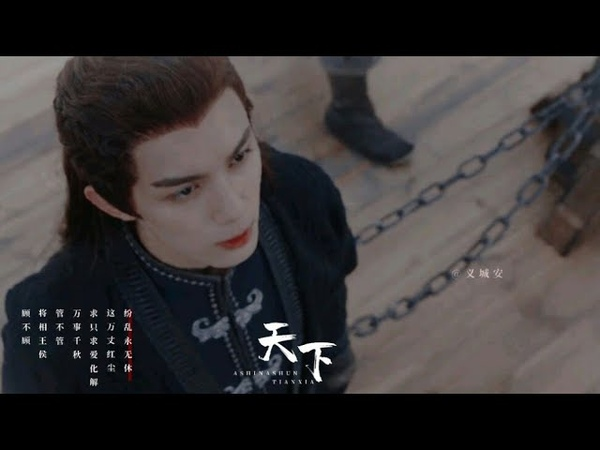 【FMV】Ngô Lỗi - A Sử Na Chuẩn【吴磊 - 阿史那隼】Thiên Hạ