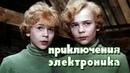 Приключения Электроника 1979 комедия