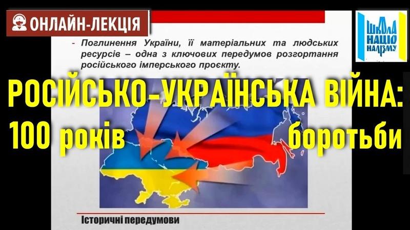 Російсько-українська війна 100 років боротьби Богдан Галайко про історію одвічного протистояння