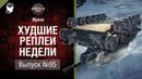 Внезапная позиция - ХРН№95 - от Mpexa World of Tanks
