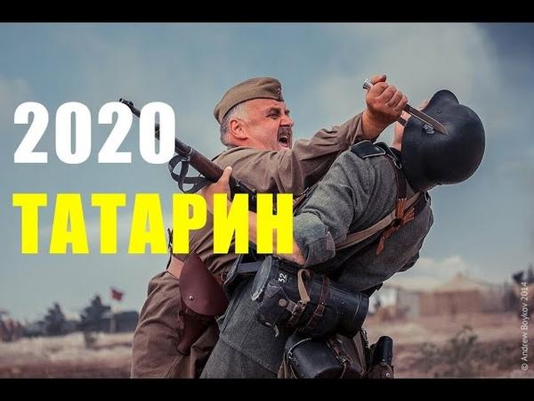 ТАТАРИН ВОЕННЫЙ БОЕВИК 2020 военное кино хорошее кино смотреть фильм онлайн кино