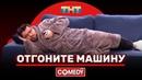 Камеди Клаб «Отгоните машину» Харламов Карибидис Батрутдинов Иванов Гореликов Половинкин Бутусов