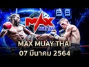 Турнир Max Muay Thai, 07.03.21, все бои