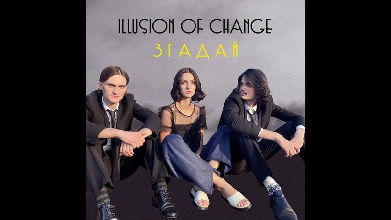 ILLUSION OF CHANGE - Згадай