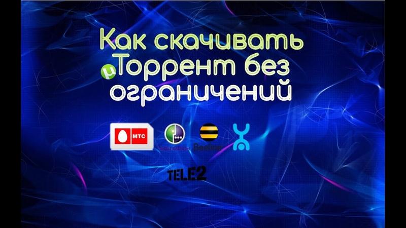 Обход ограничений в 2021 на скачивание торрентов МТС Мегафон Yota Beeline без потери скорости