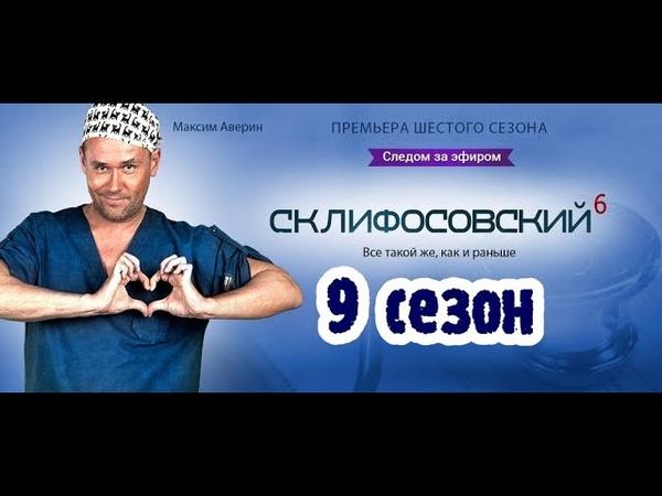 Склифосовский 9 сезон 1 серия Драма Россия 1 2021 Анонс Дата выхода