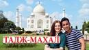ТАДЖ-МАХАЛ снова открыт для туристов ! 7 чудес света ! Восточные ковры в Агре! Вкусная Индия