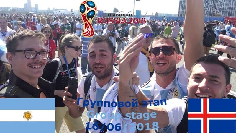 ЧМ 2018 ~ АРГЕНТИНА ИСЛАНДИЯ ~ Прогнозы матчей на 16 06 2018