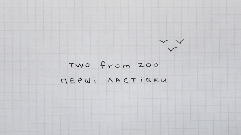 Two from Zoo - Перші ластівки