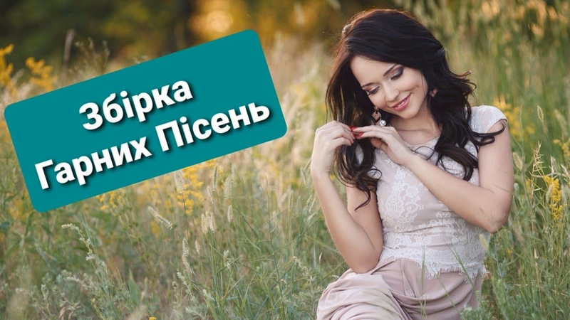 Гарні українські пісні! Краща збірка пісень!! Варто послухати! 2021