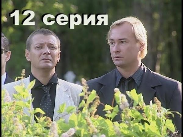 Бандитский Петербург Фильм 7 Передел 2005г 12 серия HD