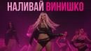 ARi Sam Vii - Наливай винишко ХИТ 2021 DANCE VIDEO