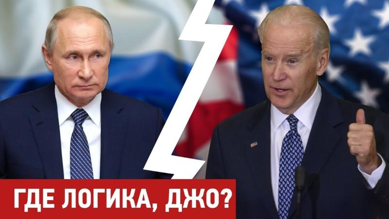 Биполярочка Белого дома зачем Байден наращивает антироссийскую истерию