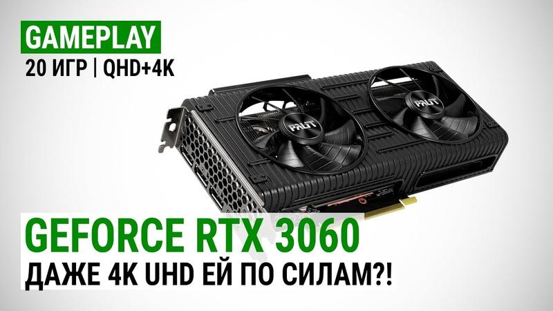 Тест GeForce RTX 3060 в 20 играх в Quad HD и 4K UHD Даже 4K UHD ей по силам