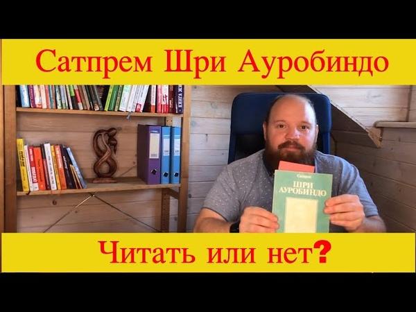 Сатпрем Шри Ауробиндо или путешествие сознания Отзыв о книге