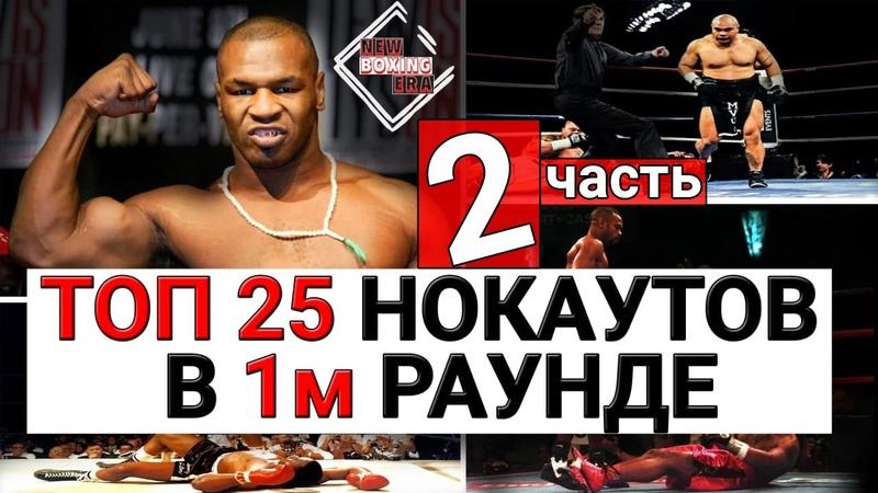 2 ТОП25 нокаутов в 1м раунде Майк Тайсон Наоя Иноуэ Принц Насим Хамед и другие Большие бои