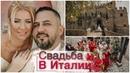 СВАДЬБА В ИТАЛИИ под ключ.Свадьба Агаты и Олега в замке. Свадебное агентство Katrin Moro Weddings