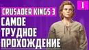 ⚡СТАНОВЛЕНИЕ РУССКОЙ ИМПЕРИИ⚡САМОЕ ТРУДНОЕ ПРОХОЖДЕНИЕ 1 ▶ ЖЕЛЕЗНЫЙ ЧЕЛОВЕК ▶ CRUSADER KINGS 3