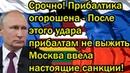 Срочно! Прибалтика огорошена - После этого удара прибалтам не выжить, Москва ввела настоящие санкции