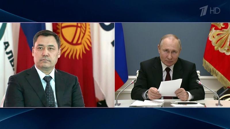Владимир Путин и Садыр Жапаров дали старт работе золоторудного комбината Джеруй.