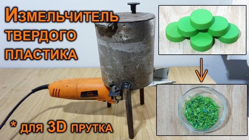 Измельчитель дробилка крышек и твердого пластика для переплавления в пруток для 3D принтера