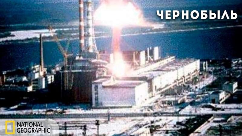 Секунды до катастрофы Авария на Чернобыльской АЭС Документальный фильм National Geographic
