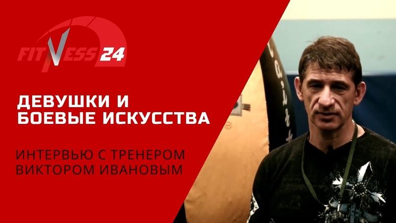 ДЕВУШКИ И БОЕВЫЕ ИСКУССТВА | Интервью с тренером Виктором Ивановым