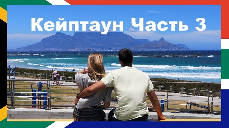 Кейптаун. Параплан. Пляж Клифтон 4. Пляж Кэмпс бей. Грин Парк.