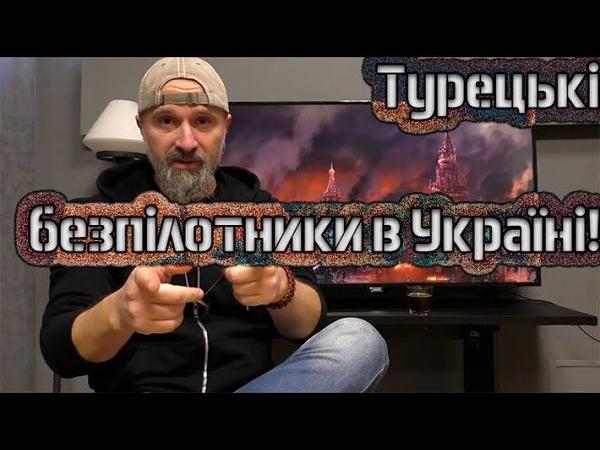 Турецькі безпілотники вже в Україні!