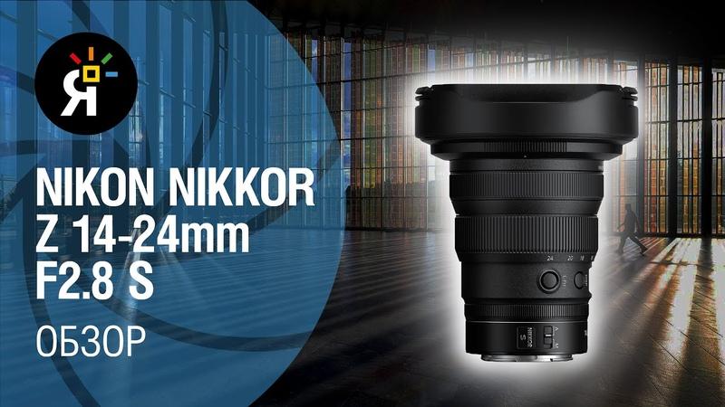 Nikon Nikkor Z 14 24mm f 2 8 S Обзор