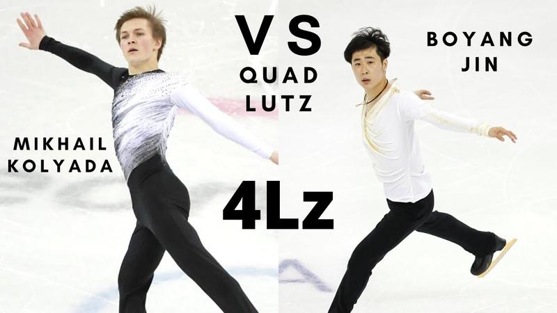 Mikhail KOLYADA vs Boyang JIN QUAD LUTZ (4Lz) | Михаил Коляда 金博洋