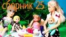 СБОРНИК №25 Мама Барби, играем в куклы