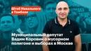 Муниципальный депутат Вадим Коровин о мусорном полигоне и выборах в Москве