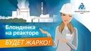 Экскурсия по Ленинградской атомной станции ЛАЭС реактор ВВЭР-1200, пункт управления, градирни