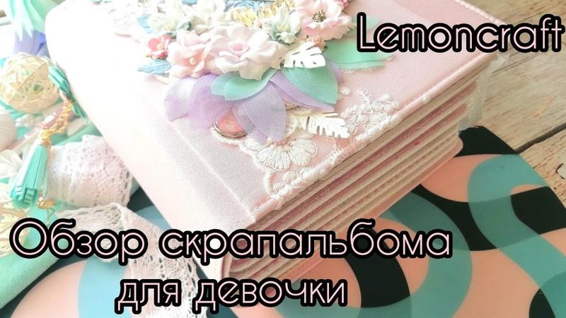 Детский скрапальбом для девочки Lemoncraft СКРАПБУКИНГ