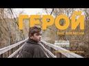 Короткометражный фильм на 9 мая Герой вне времени