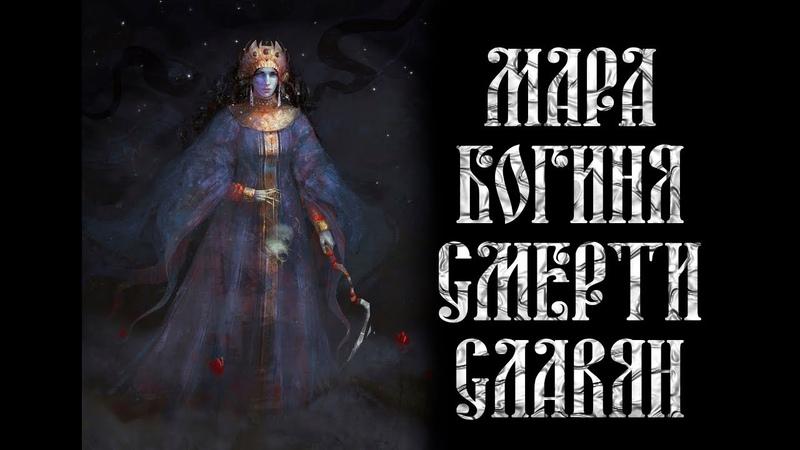 Мара богиня смерти у славян