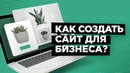 Как создать сайт для бизнеса Агентство Фрилансеры Самому и бесплатно Что такое продающий сайт