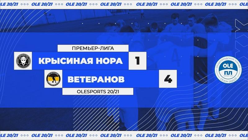 XIV сезон OLE Крысиная Нора Ветеранов